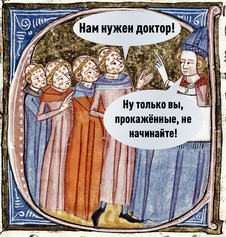 Средневековые картинки приколы