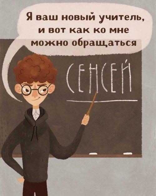 Каким бы я был учителем (11 фото)