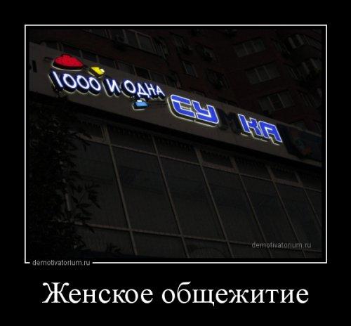 Новая порция прикольных демотиваторов (13 шт)