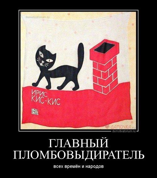http://www.bugaga.ru/uploads/posts/2017-10/thumbs/1507873438_demotivatory-9.jpg