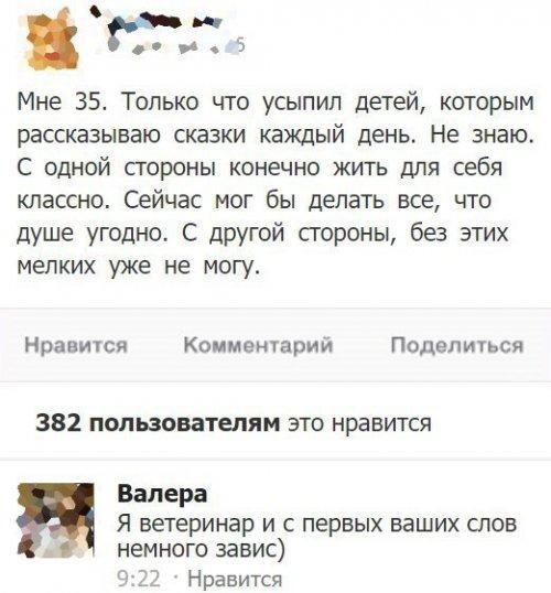 Прикольные комментарии из социальных сетей (22 фото)