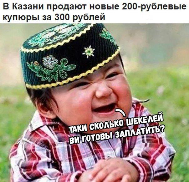 русские, веселые картинки на татарском отметить, что брак