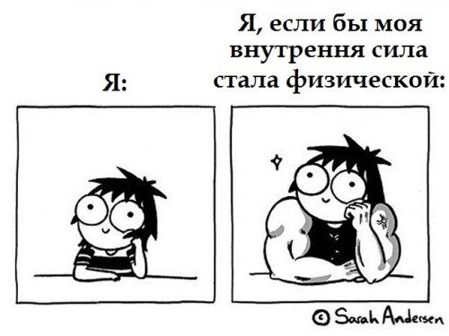 Девичья жизнь в комиксах Сары Андерсен (14 фото)