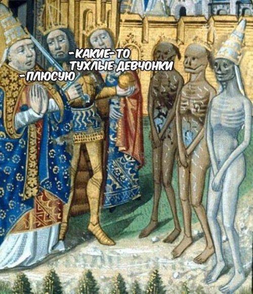 Средневековые приколы (30 фото)