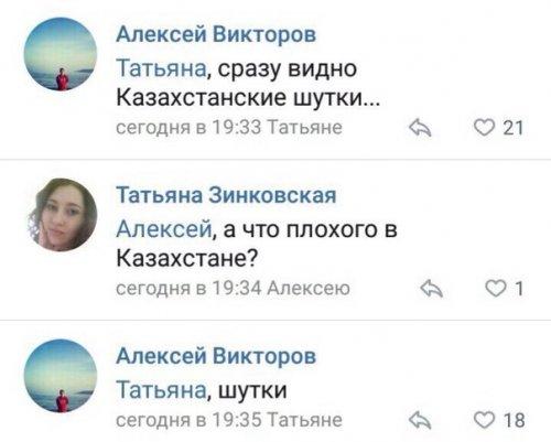 Прикольные комментарии из соцсетей (21 фото)
