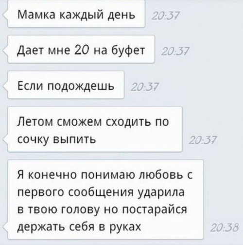 саратов флирт и знакомства по смс