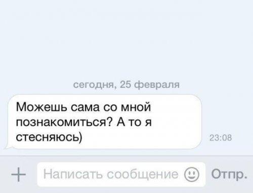 СМС-ки от настоящих романтиков и мастеров флирта (27 фото)