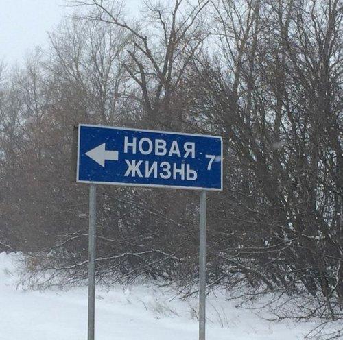Весёлые и смешные названия населённых пунктов (22 фото)