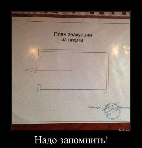 1516346761_demotivatory-13.jpg