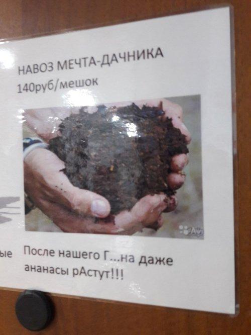 http://www.bugaga.ru/uploads/posts/2018-02/thumbs/1518032524_smeshnye-obyavleniya-24.jpg