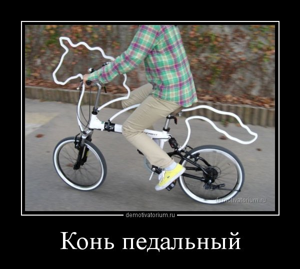 http://www.bugaga.ru/uploads/posts/2018-03/1521704313_demotivatory-17.jpg