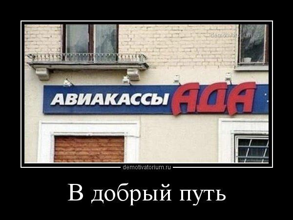 http://www.bugaga.ru/uploads/posts/2018-03/1521704355_demotivatory-1.jpg