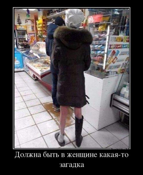 1524032804_demotivatory-5.jpg