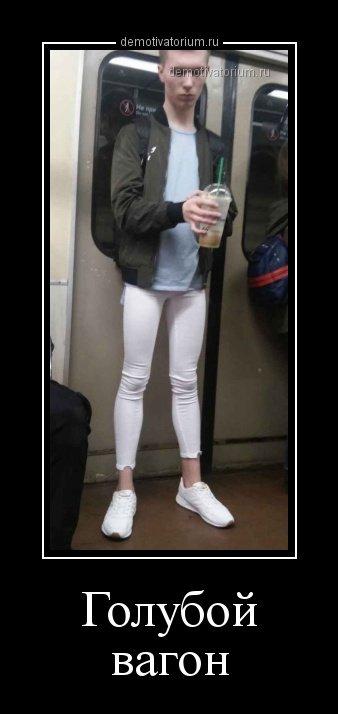 демотиватор про штаны уотфорд