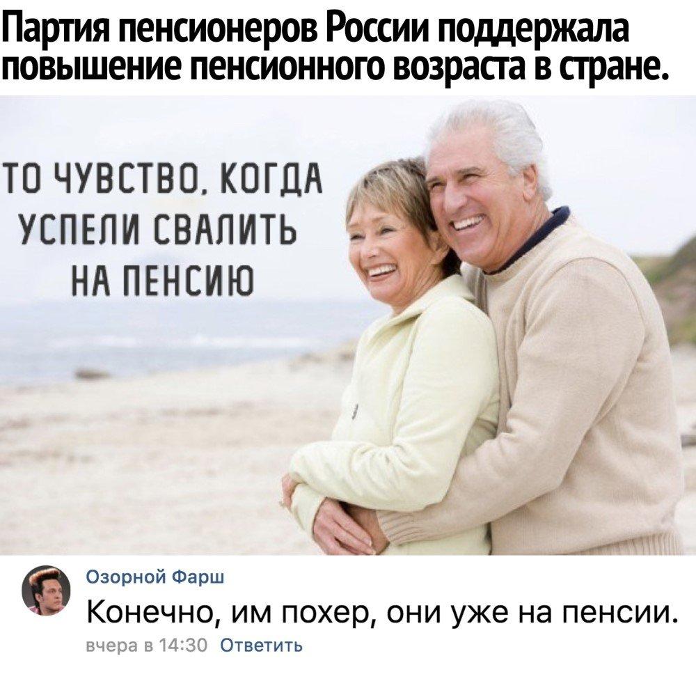 прикольные картинки пенсия