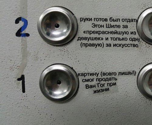 Каким был бы лифт в доме, где живёт Знайка (7 фото)