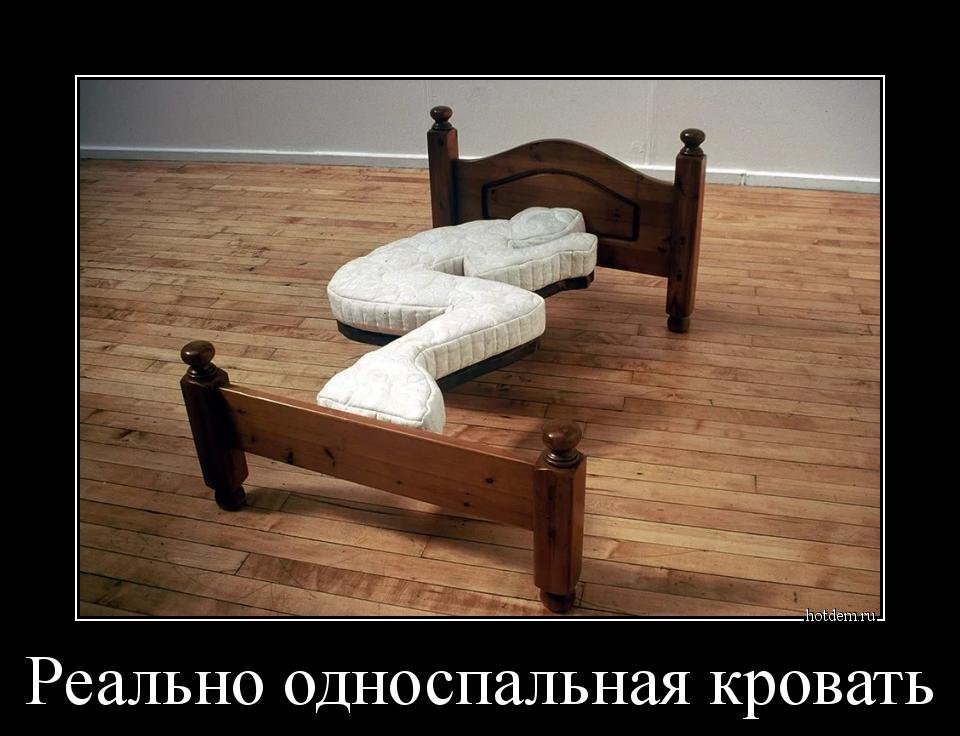 Прикольные картинки про кровать