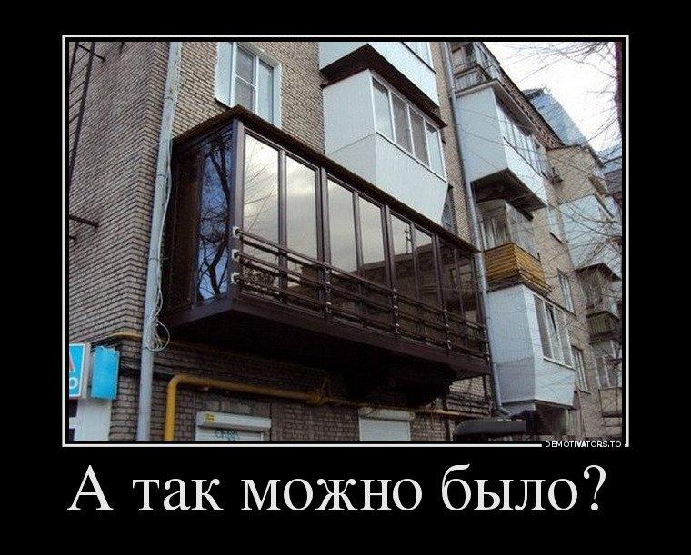 главных прикол картинка русские тащи все на балкон старой аквариумной литературе