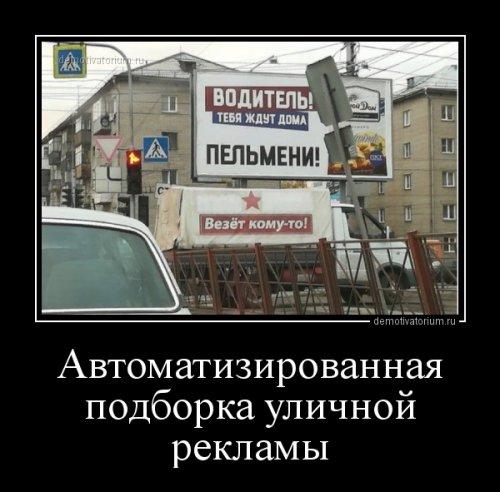 Демотиваторов пост (16 фото)
