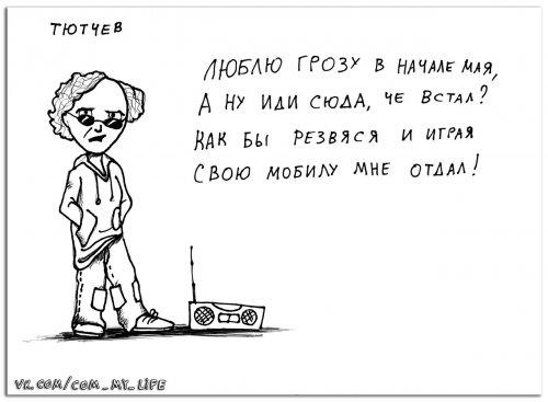 Поэтический гоп-стоп от Юрия Кутюмова (9 фото)