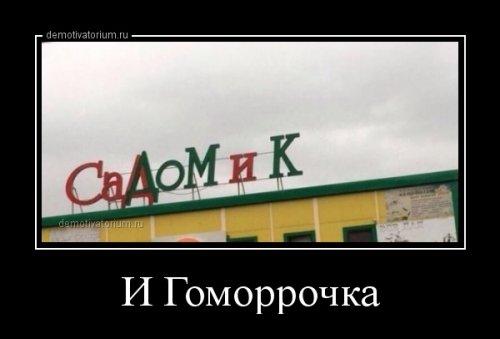 Свежих демотиваторов пост (16 фото)