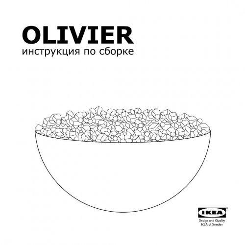 """Инструкция по сборке """"Оливье"""" от IKEA Россия: бессмысленная и беспощадная (4 фото)"""