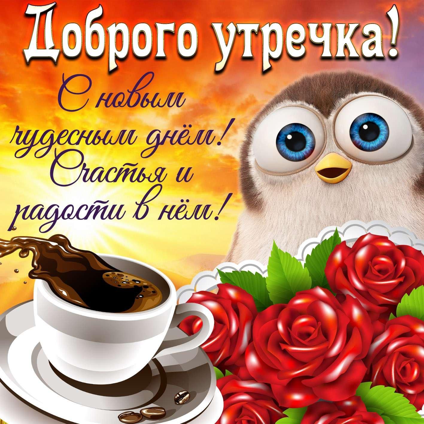 Очень красивая картинка с пожеланиями доброго утра, картинки фэнтези картинки