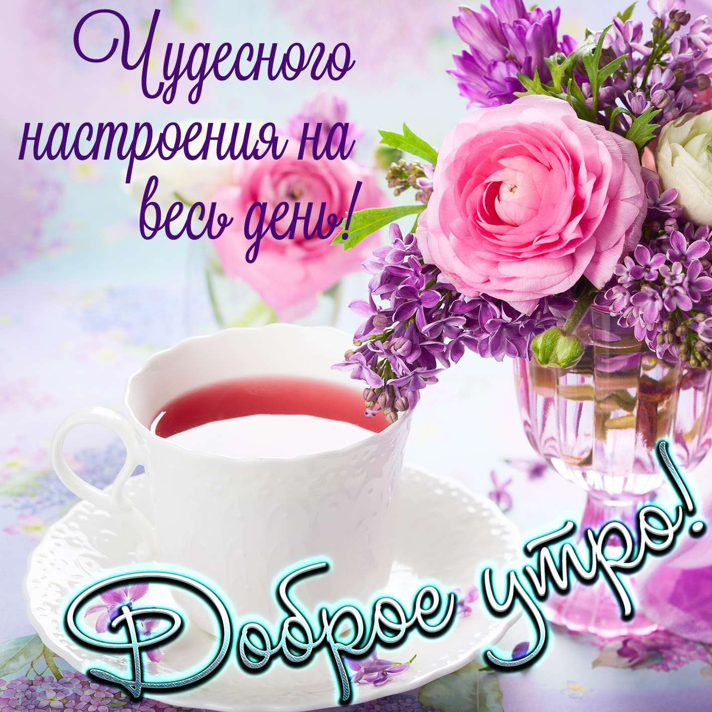Картинки доброго утра хорошего дня отличного настроения