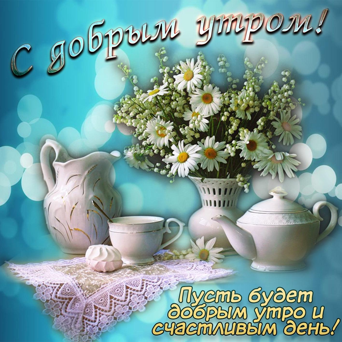 Доброе утро картинки поздравления, сделать открытку