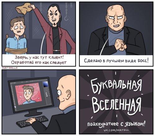 Комиксы про тех, кто всё понимает буквально (13 шт)