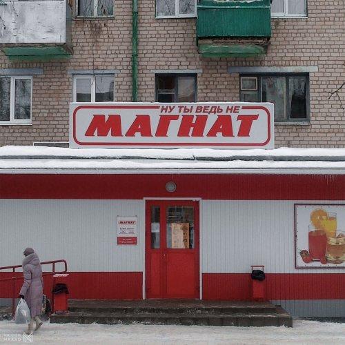 Альтернативные названия сетевых супермаркетов после повышения цен (5 фото)