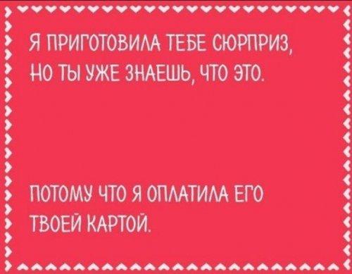 Прикольные картинки про День святого Валентина (19 фото)