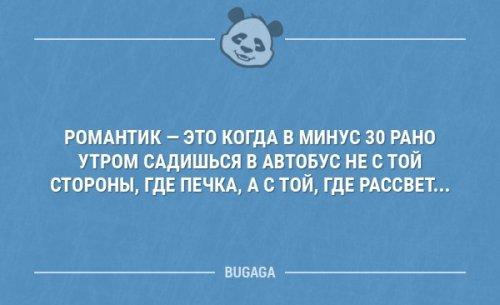 Пятничные анекдоты на Бугаге (12 шт)