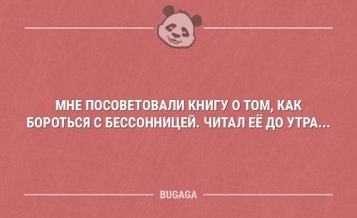 Смешные анекдоты на Бугаге (13 шт)