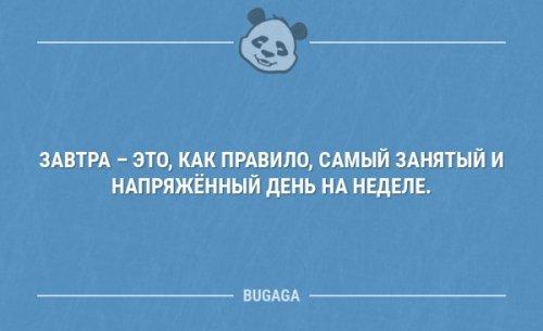 Анекдотов пост (14 шт)