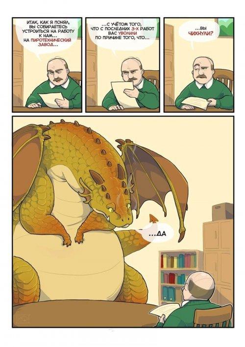 Жизнь драконов в комиксах Кати Безруковой (18 фото)