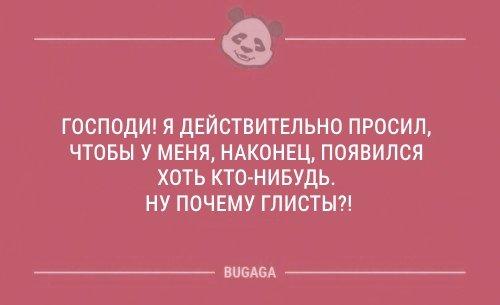 1559888672_anekdoty-2.jpg