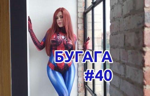 Видео-приколы и коубы БУГАГА #40