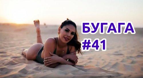 Подборка видео-приколов и кубов БУГАГА #41