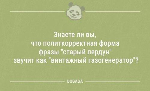 Смешные анекдоты на Бугаге (15 шт)