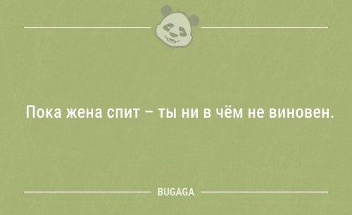 Анекдоты дня (12 шт)