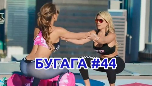 Классные видео-приколы и кубы БУГАГА #44