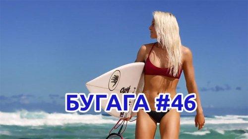 Новая подборка видео-приколов БУГАГА #46