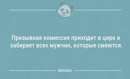 Подборка свежих анекдотов - 11