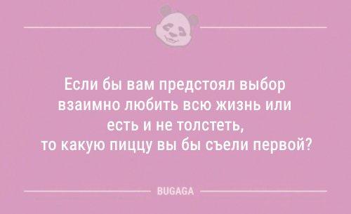 Подборка свежих анекдотов - 12