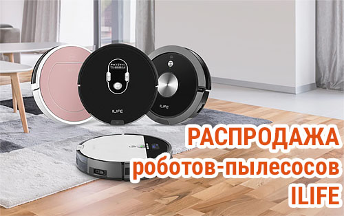 Распродажа: до 30 августа роботы-пылесосы ILIFE с хорошей скидкой!
