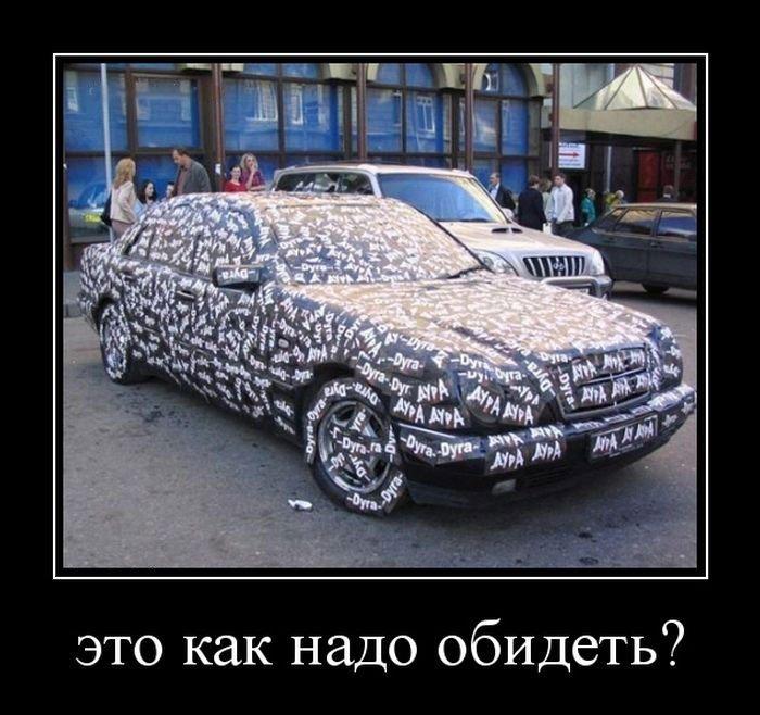 Демотиваторы про машины