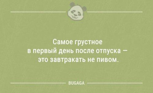 Анекдотов пост (8 шт)