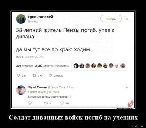 Очередная подборка новых демотиваторов - 14
