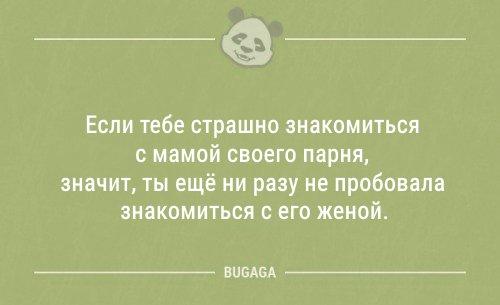 Подборка свежих анекдотов - 97